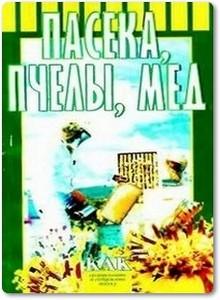 Пасека, пчелы, мед - Котова Г. Н.