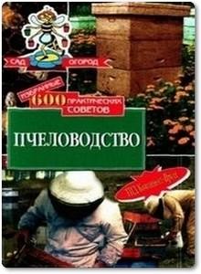 Пчеловодство. 600 практических советов - Дмитриева У.