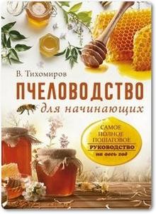 Пчеловодство для начинающих - Тихомиров В. В.