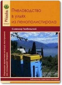 Пчеловодство в ульях из пенополистирола - Тжибиньский С.
