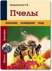 Пчелы. Описание, разведение, уход - Шнуровозова Т. В.