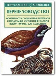 Перепеловодство - Задорожная Л. А.