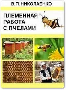 Племенная работа с пчёлами - Николаенко В. П.