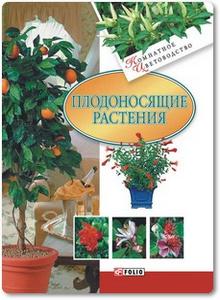 Плодоносящие растения - Дорошенко Т. Н.