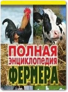 Полная энциклопедия фермера - Гаврилов А. С.