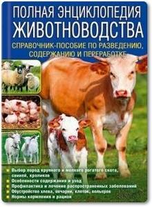 Полная энциклопедия животноводства - Бойчук Ю. Д.
