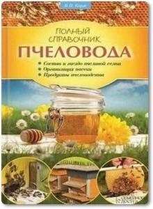 Полный справочник пчеловода - Корж В. Н.