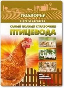 Полный справочник птицевода - Слуцкий И.