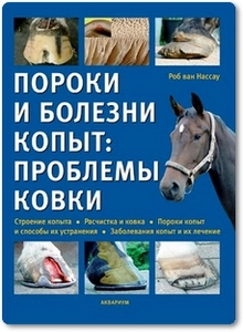 Пороки и болезни копыт: проблемы ковки - Роб ван Нассау