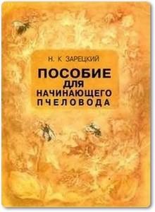 Пособие для начинающего пчеловода - Зарецкий Н. Н.