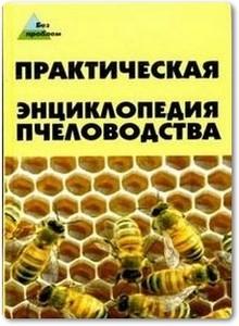 Практическая энциклопедия пчеловодства - Папичев А. Ю.