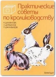 Практические советы по кролиководству - Дамянова Н. В.