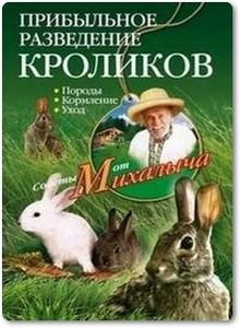 Прибыльное разведение кроликов - Звонарев Н. М.