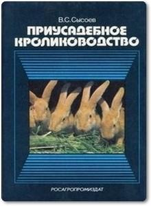 Приусадебное кролиководство - Сысоев В. С.