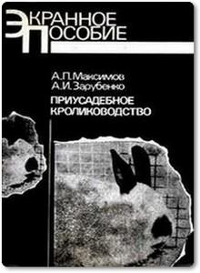 Приусадебное кролиководство - Максимов А. П.