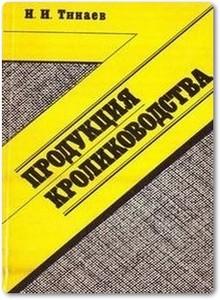 Продукция кролиководства - Тинаев Н. И.