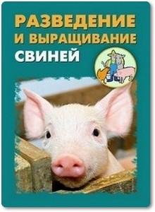 Разведение и содержание свиней - Мельников И.