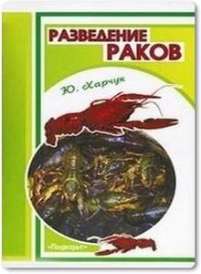 Разведение раков - Харчук Ю.