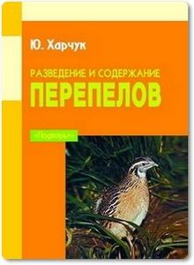 Разведение и содержание перепелов - Харчук Ю.