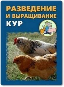 Разведение и выращивание кур - Мельников И.