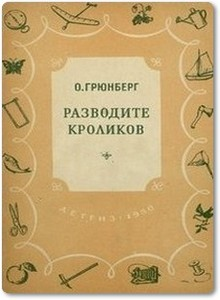 Разводите кроликов - Грюнберг О.