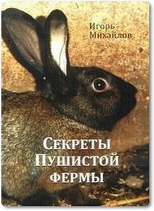Секреты пушистой фермы - Михайлов И. Н.