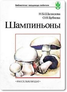 Шампиньоны - Шалашова Н. Б.