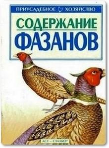 Содержание фазанов - Бондаренко С. П.