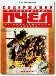 Содержание и разведение пчёл - Мыльников А. М.