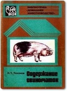 Содержание свиноматок - Тихонов И. Т.