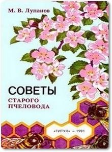 Советы старого пчеловода - Лупанов М. В.