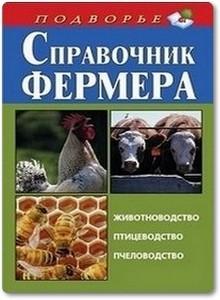 Справочник фермера - Скрипник И.