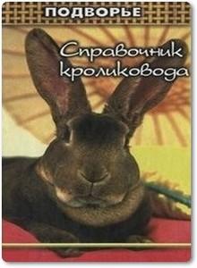 Справочник кроликовода - Ульихина Л. И.