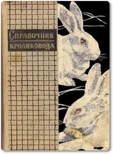 Справочник кроликовода - Григорьев Е. П.