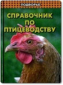 Справочник по птицеводству - Лемешева М. М.