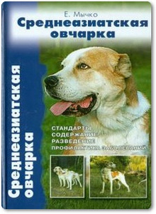 Среднеазиатская овчарка - Мычко Е. Н.