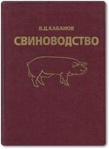 Свиноводство - Кабанов В. Д.