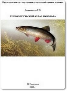 Технологический атлас рыбовода - Станковская Т. П.