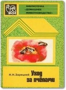 Уход за пчелами - Зарецкий Н. Н.