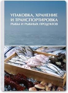 Упаковка, хранение и транспортировка рыбы и рыбных продуктов - Долганова Н. В. и др.