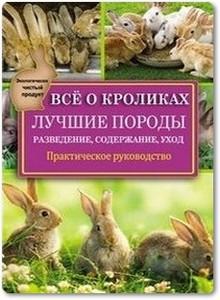 Все о кроликах. Разведение, содержание, уход - Горбунов В. В.