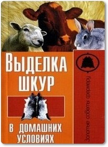 Выделка шкур в домашних условиях - Рублёв С.