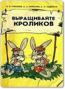Выращивайте кроликов - Гурьянов В. В.