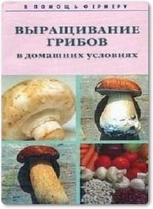 Выращивание грибов в домашних условиях - В помощь фермеру