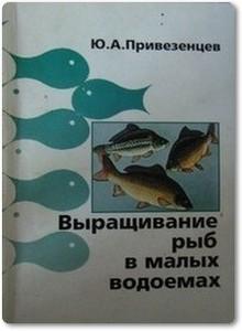 Выращивание рыб в малых водоемах - Привезенцев Ю. А.