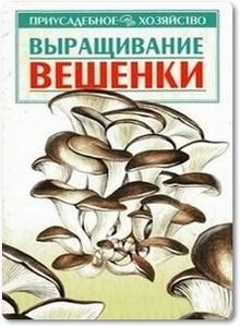 Выращивание вешенки - Морозов А. И.