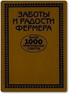 Заботы и радости фермера - Ященко В. В.
