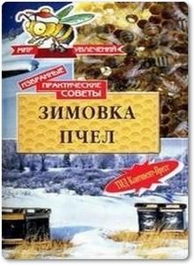 Зимовка пчёл - Кокорев Н.
