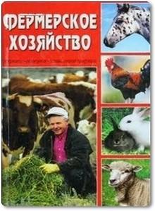Золотая книга фермера - Наумов С. Ю.