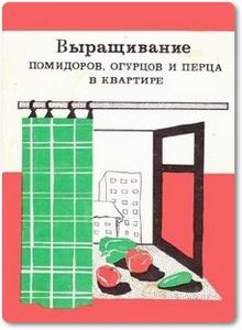 Выращивание помидоров, огурцов и перца в квартире - Оноприенко Е. Н.